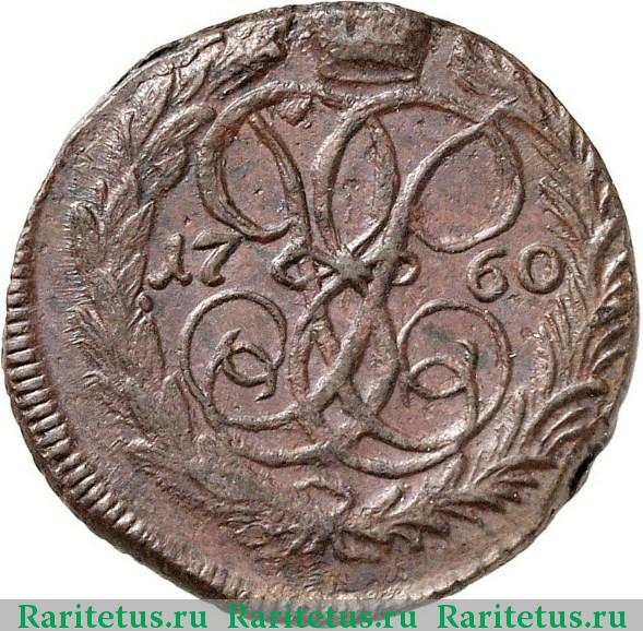 Денга 1760 найденные монеты