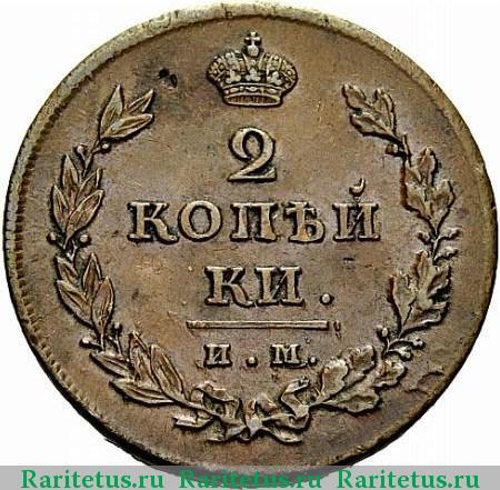 Монета 2 копейки 1811 года стоимость гарфилд президент сша