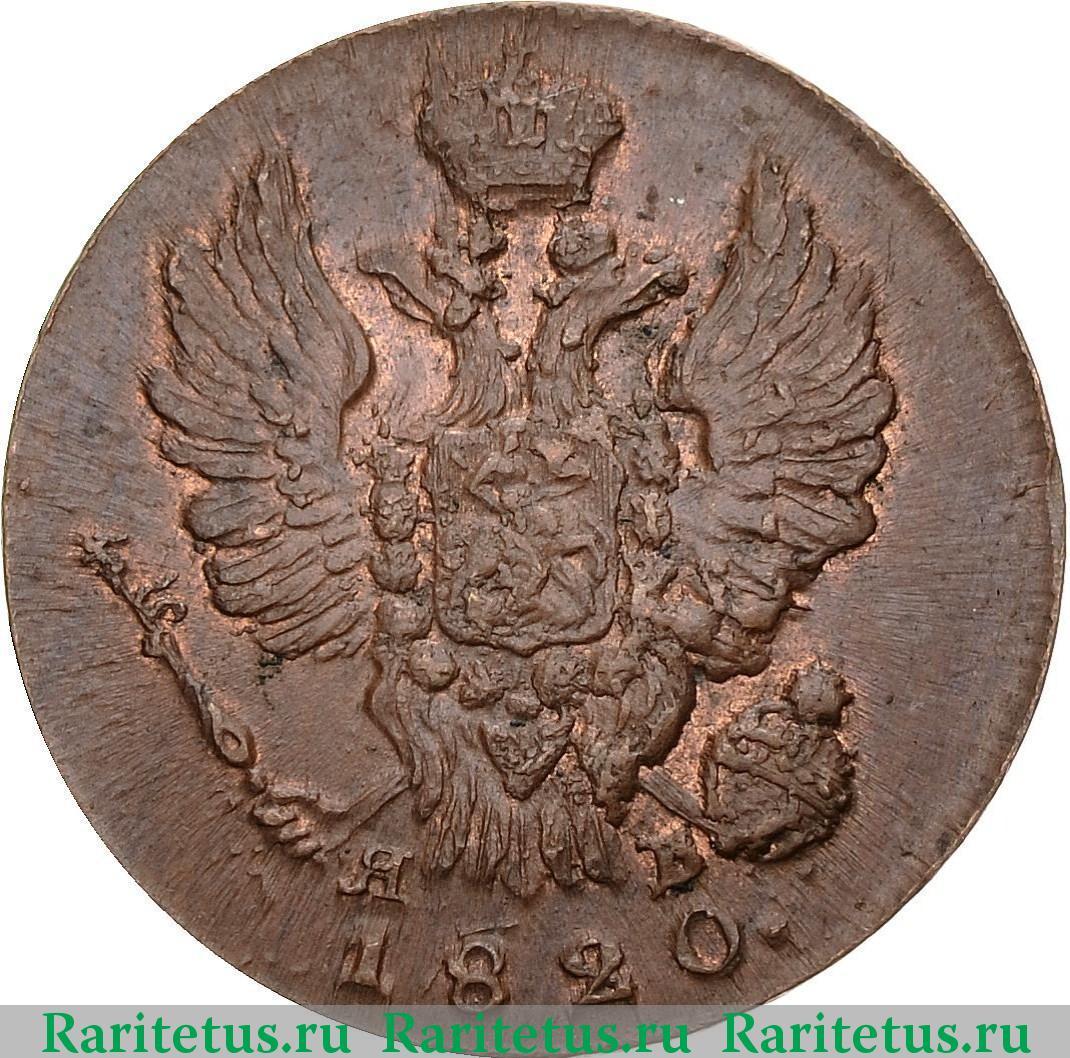 Аверс монеты 1 копейка 1820 года ИМ-ЯВ