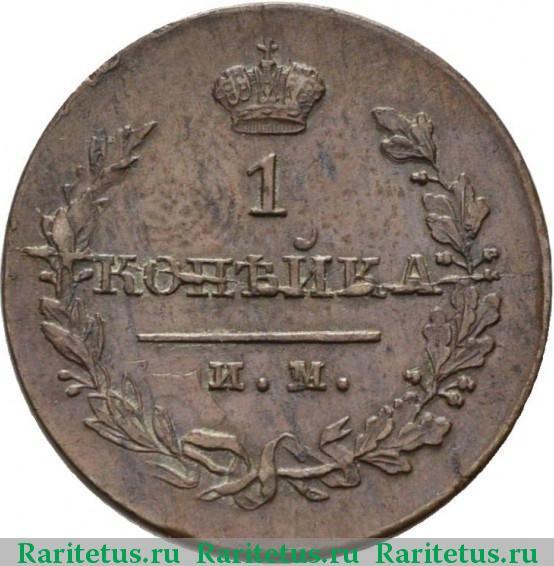Одна копейка 1821 года цена наборы монет серебро