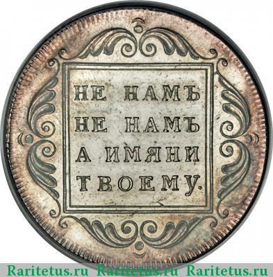 Реверс монеты 1 рубль 1796 года БМ