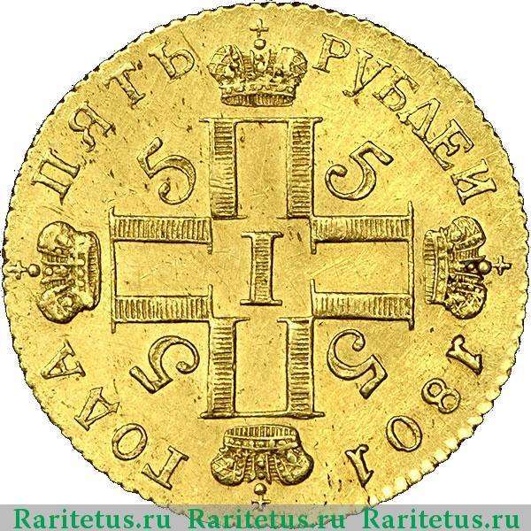 5 рублей 1801 года цена раменское магазины подарков