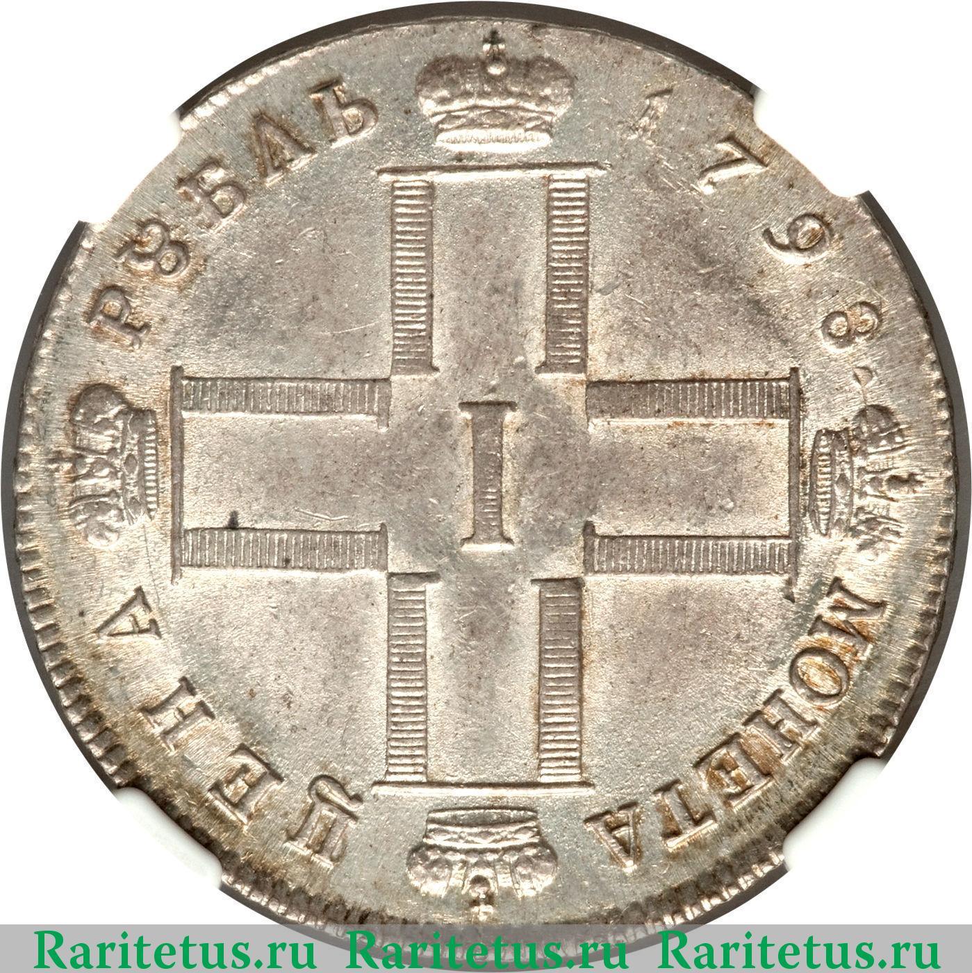 Аверс монеты 1 рубль 1798 года СМ-МБ