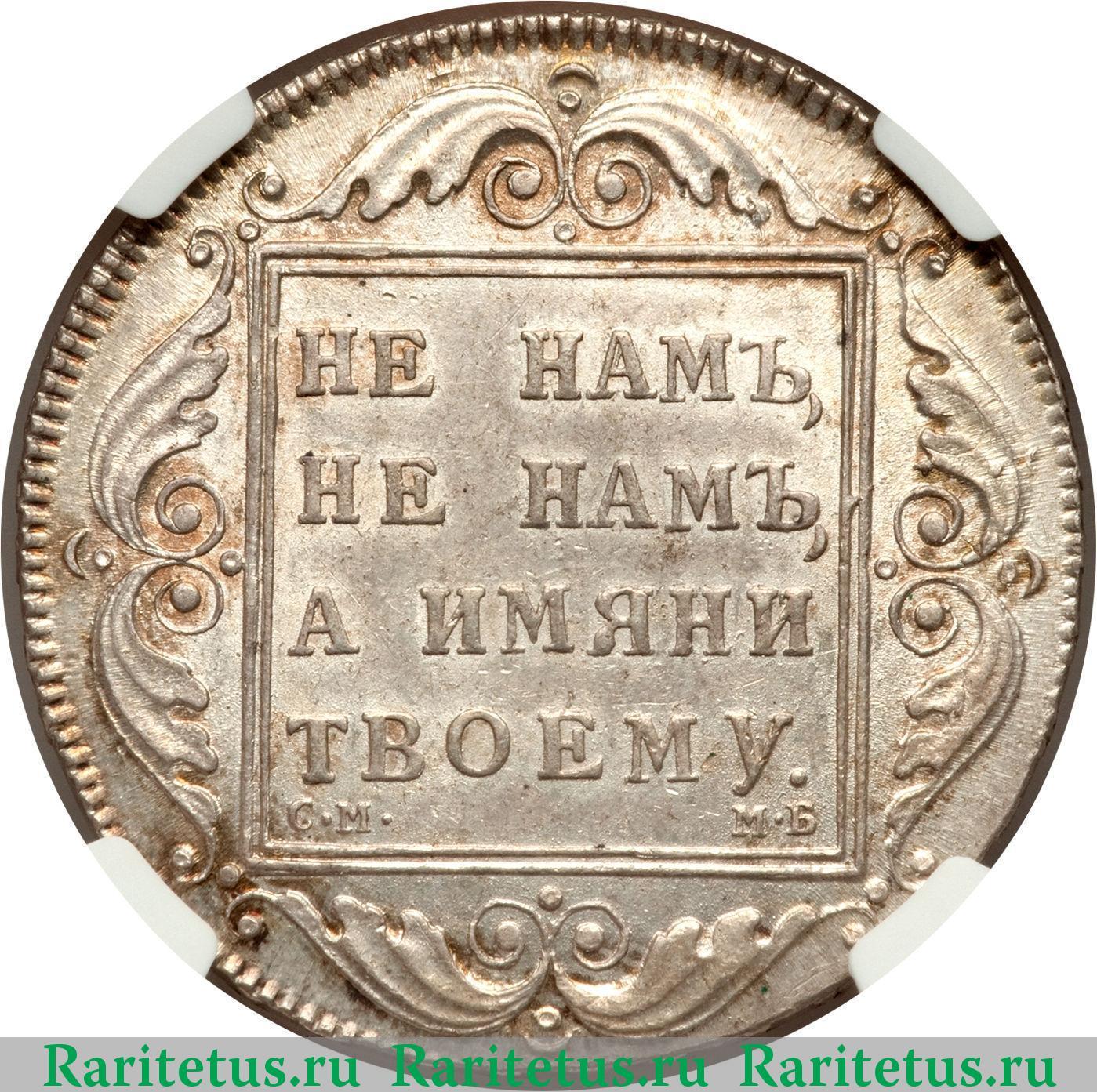 Монеты 1798 года стоимость монеты тенге 2004г стоимость