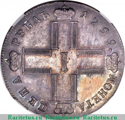 1 рубль 1799 года СМ-ФЦ