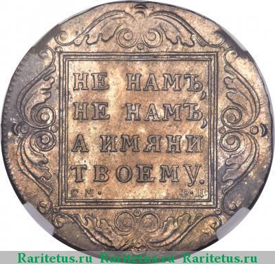 Реверс монеты 1 рубль 1799 года СМ-ФЦ