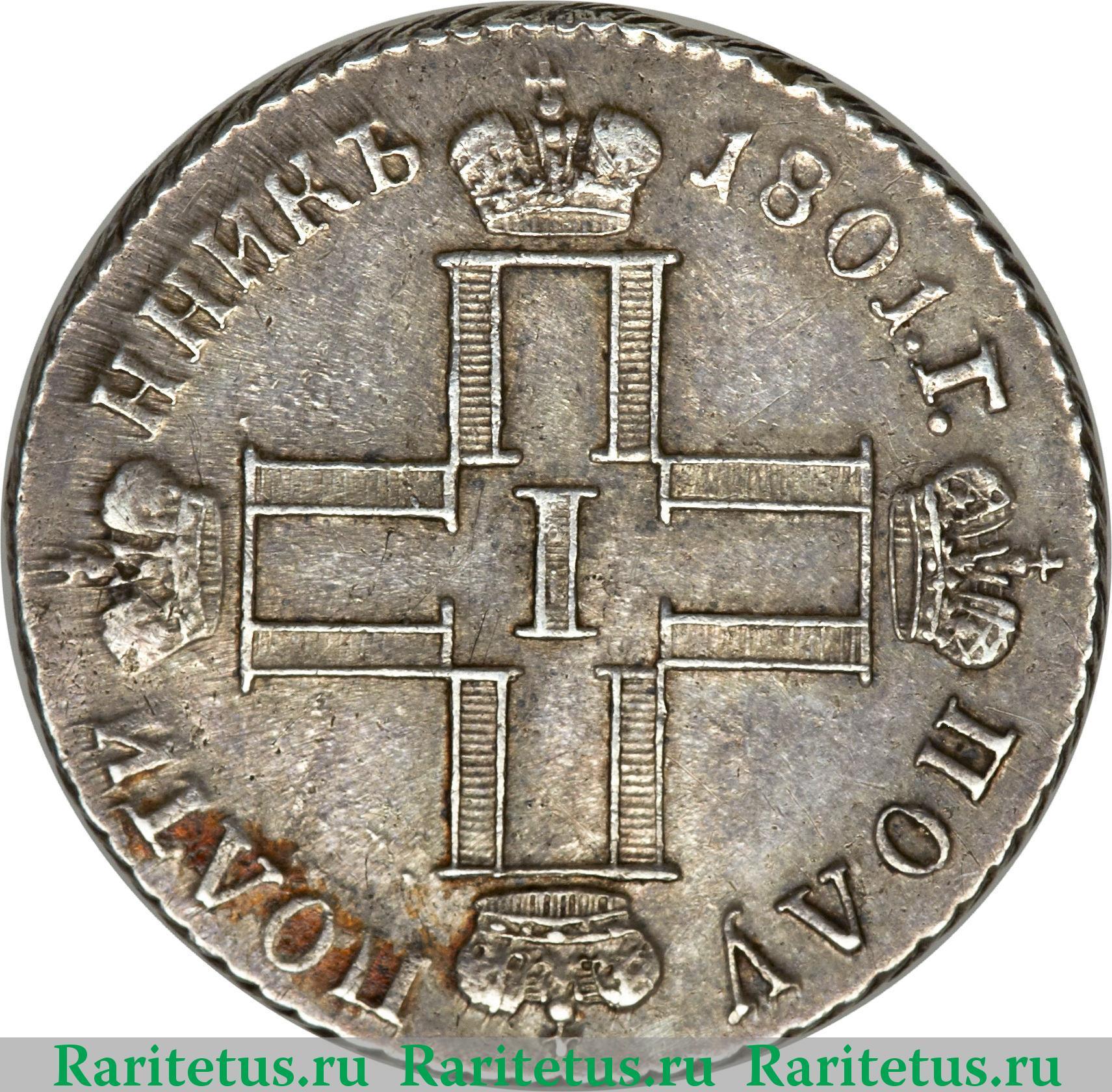 Полуполтинник 1801 года цена альбом для 10 рублевых монет города