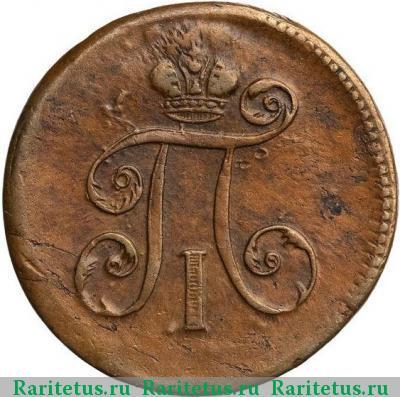 Деньга 1797 года цена стоимость 1com 2008 год