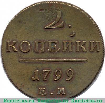 Копейка 1799 года цена альбом серии коллекционер