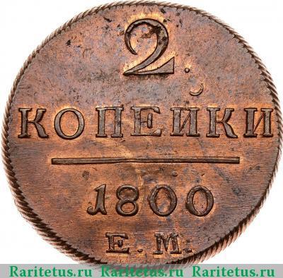 Сколько стоит 2 копейки 1800 года цена хранение купюр