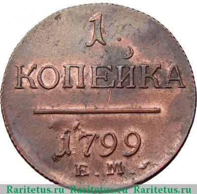 1 копейка 1799 ем цена новый рубль цена