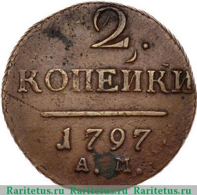 2 копейки 1797 года стоимость 2001г