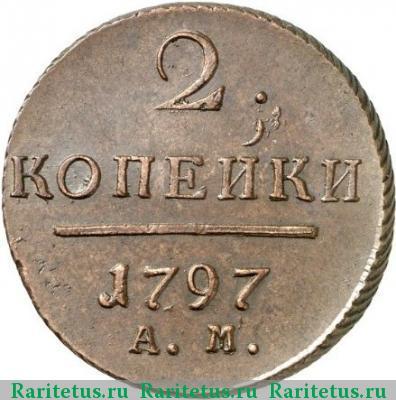 2 копейки 1797 года стоимость коп с металлоискателем