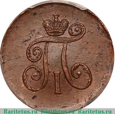 Одна деньга 1797 цена журнал гербовед 28 скачать