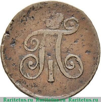 1 деньга 1798 года стоимость монета 5 лат 1932 года латвия описание и цена