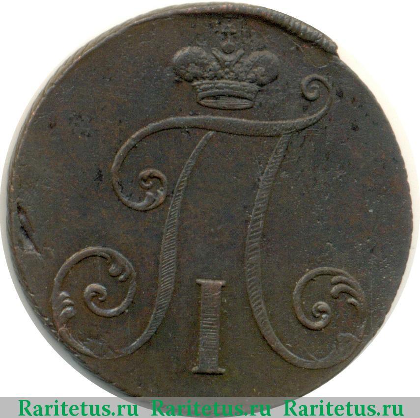 2 копейки 1797 ем цена 1 рубль 1991 алишер навои цена