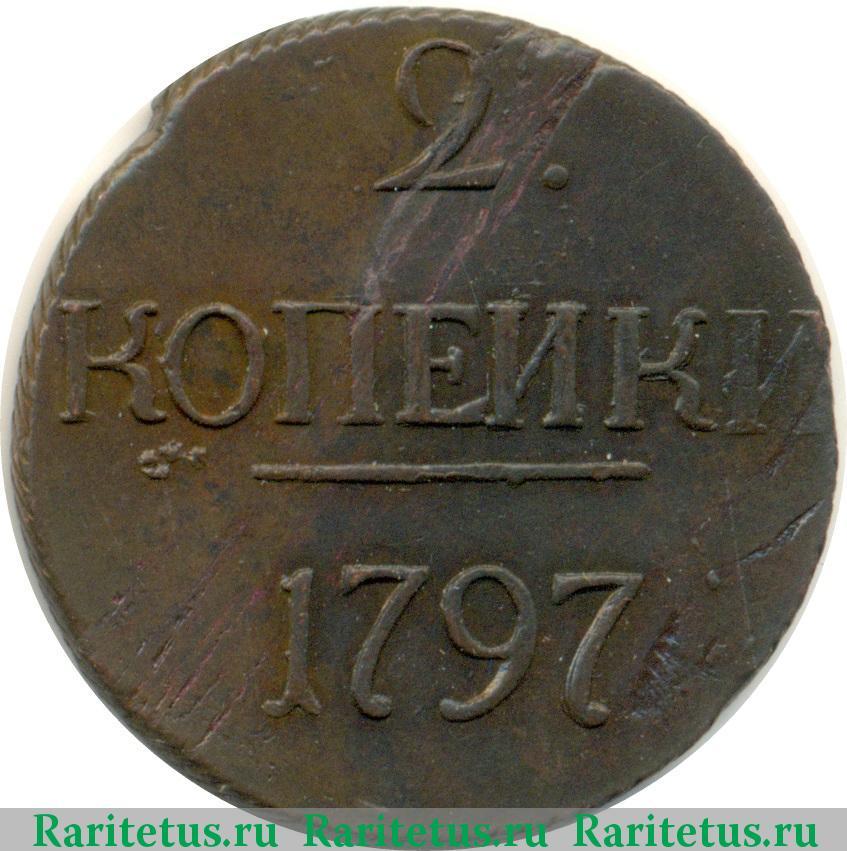 2 копейки 1797 года стоимость монеты кто такой рукоблуд