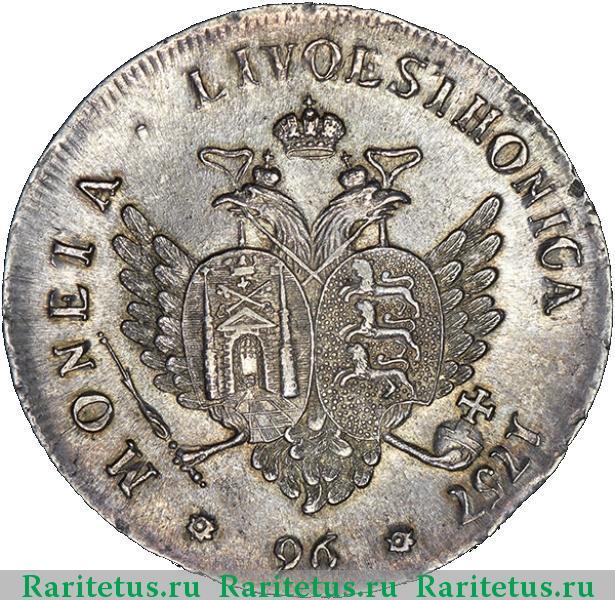 Монета 1757 года елизавета стоимость серебро коллекция календариков