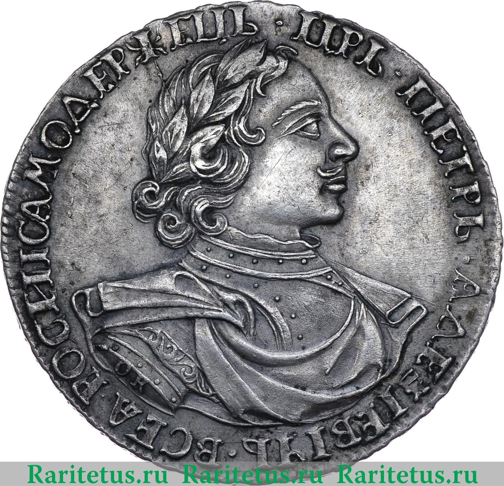 Рубль 1718 года цена монета 1980 либерти цена