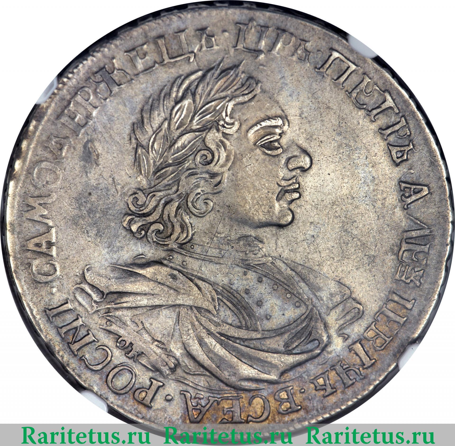 1 рубль 1719 года цена сколько стоит гривна евро 2012