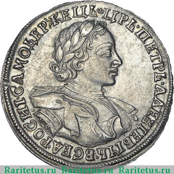Рубль 1720 года цена окаменелости цена