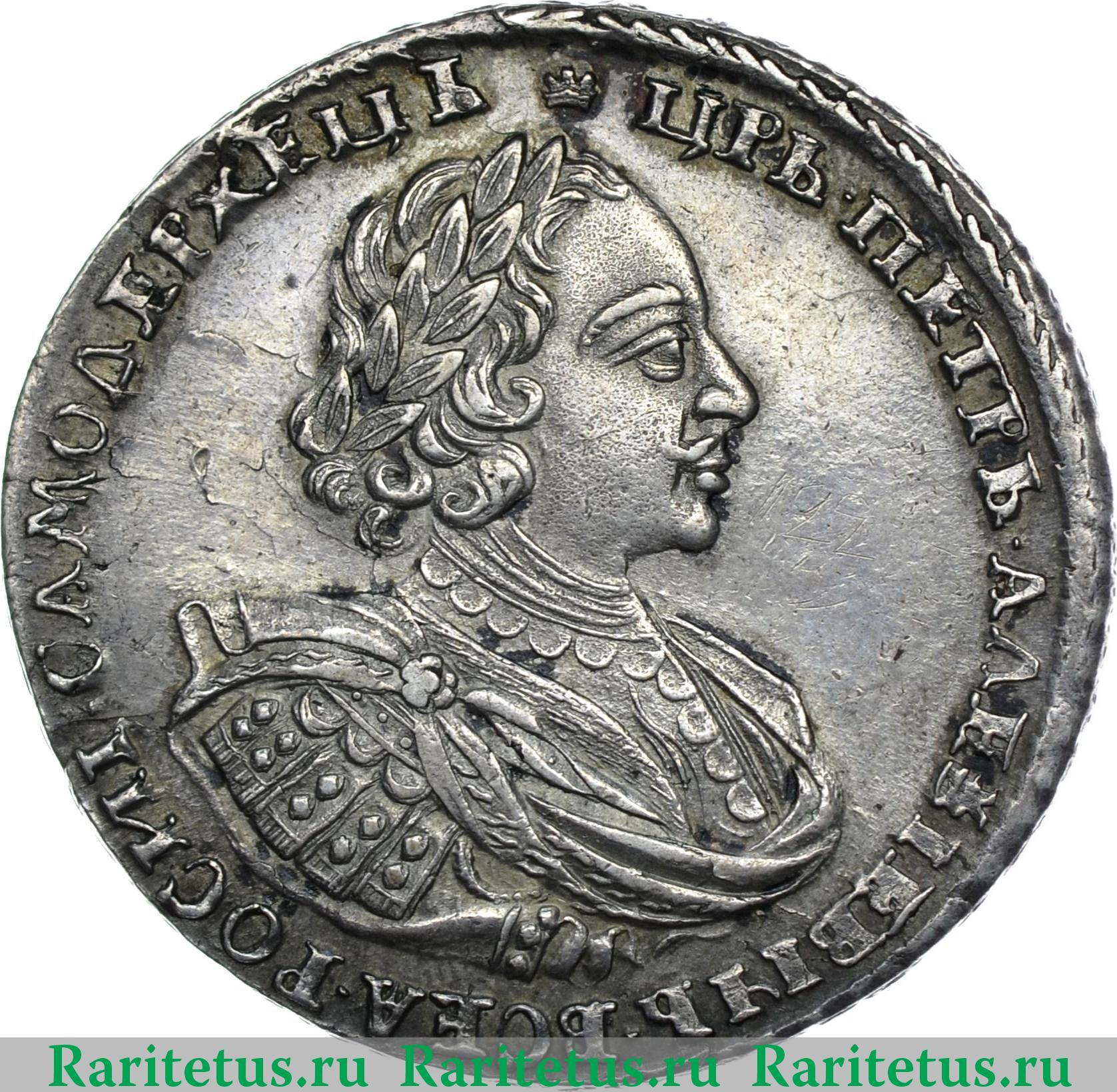 Монета серебряная царь петр рубль цена казахстан новые монеты 2017 года