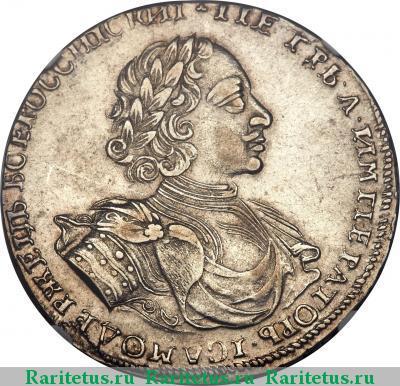 1 рубль 1722 года  ВСЕРОССИIСКИI, Кадашевский