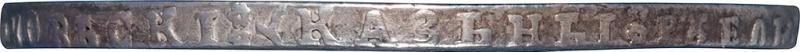 Гурт монеты 1 рубль 1722 года  ВСЕРОССИIСКИI, Кадашевский