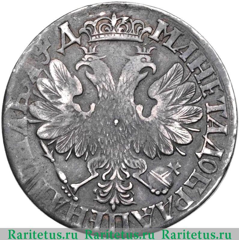 Рубль 1704 года цена монета 50 тенге 2000 года цена