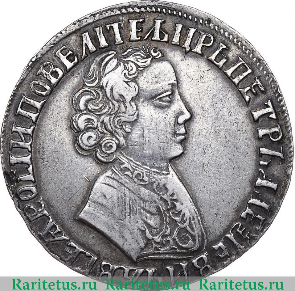 Старые монеты петра 1 цена номер 324