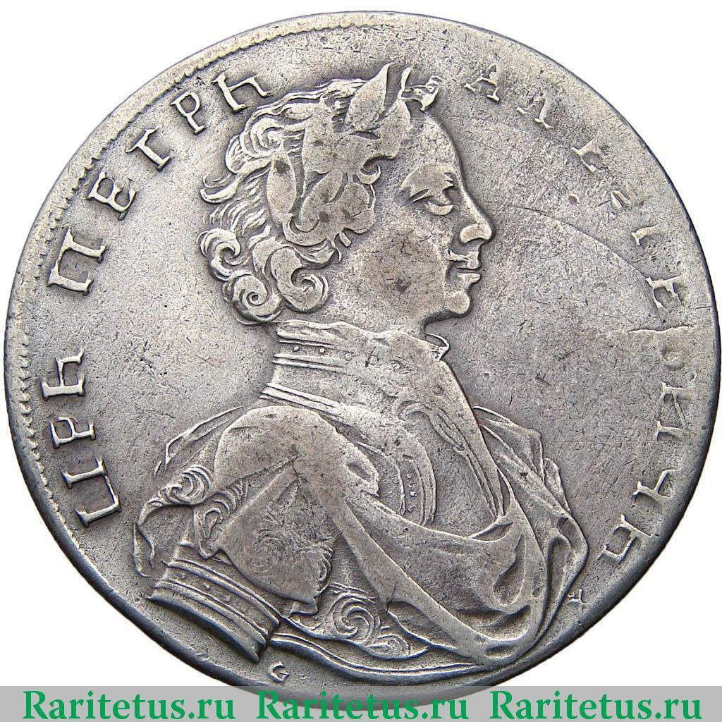1 рубль 1712 в чем коллекционируют монеты