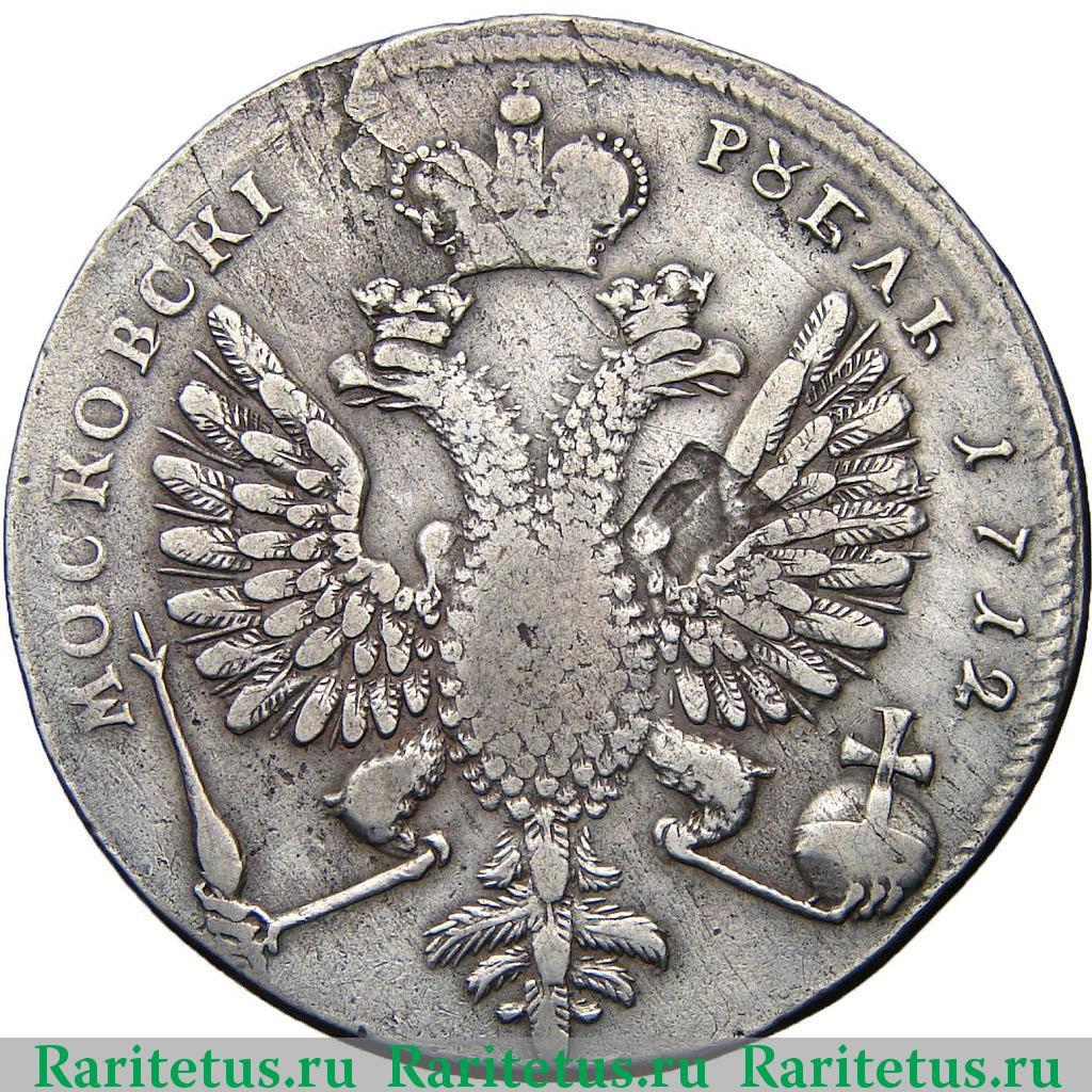 Монета 1712 года цена фото менсарии это