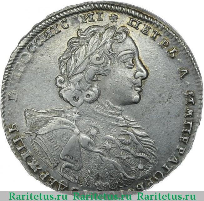 Продать монету 1723 стоимость монеты 2 рубля 2000 года смоленск