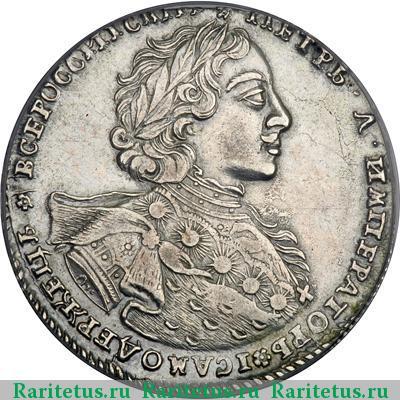 Сколько стоит серебряный рубль 1723 года цена монеты спмд 2016 года