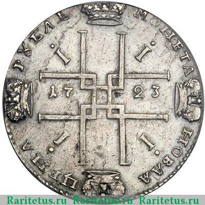 Цена монеты петра 1 1723 года антиквариат деньги бумажные