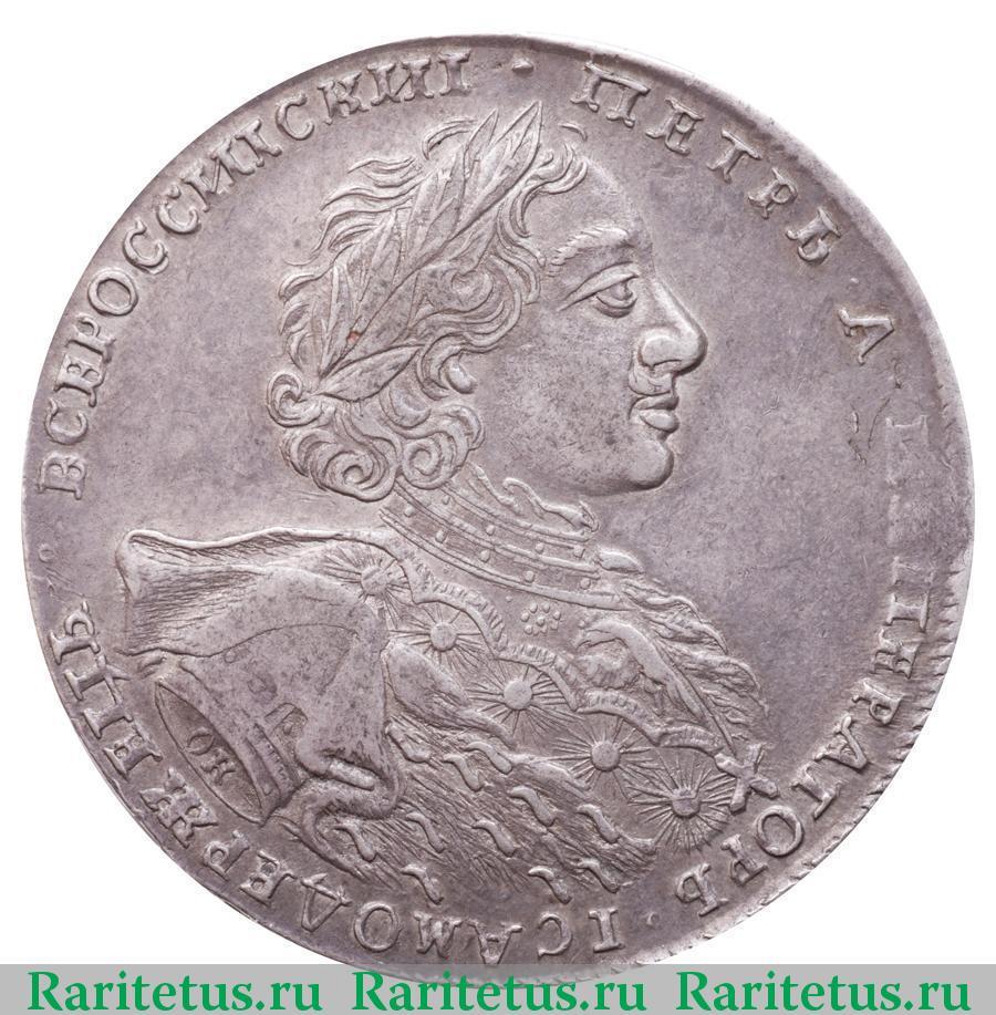 Аверс монеты 1 рубль 1723 года OK средний крест, ...