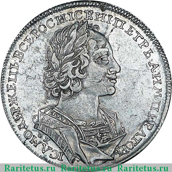 Цена монеты серебро 1723 фсср