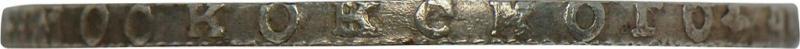 Гурт монеты 1 рубль 1723 года OK