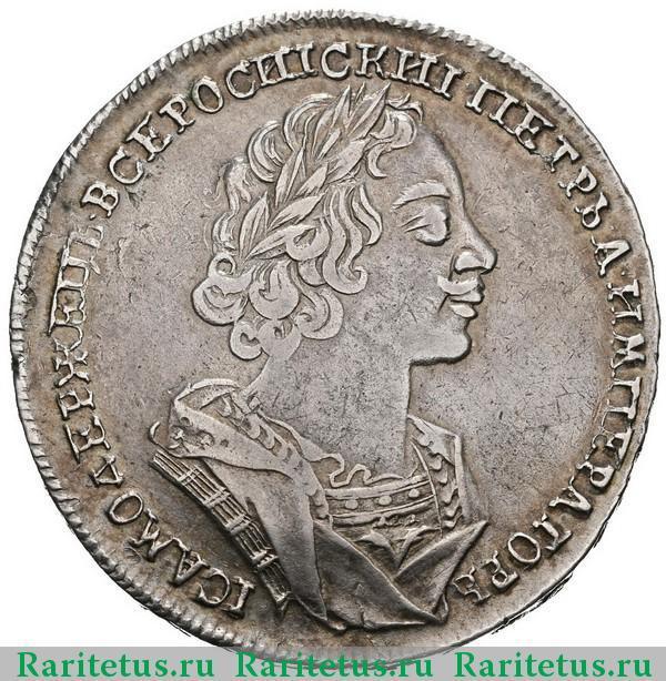 Петровский рубль 1724 цена каталог цен на монеты украины