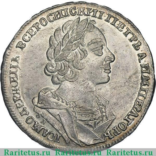 Серебряная монета петра стоимость сколько стоит монета 2 рубля василиса кожина