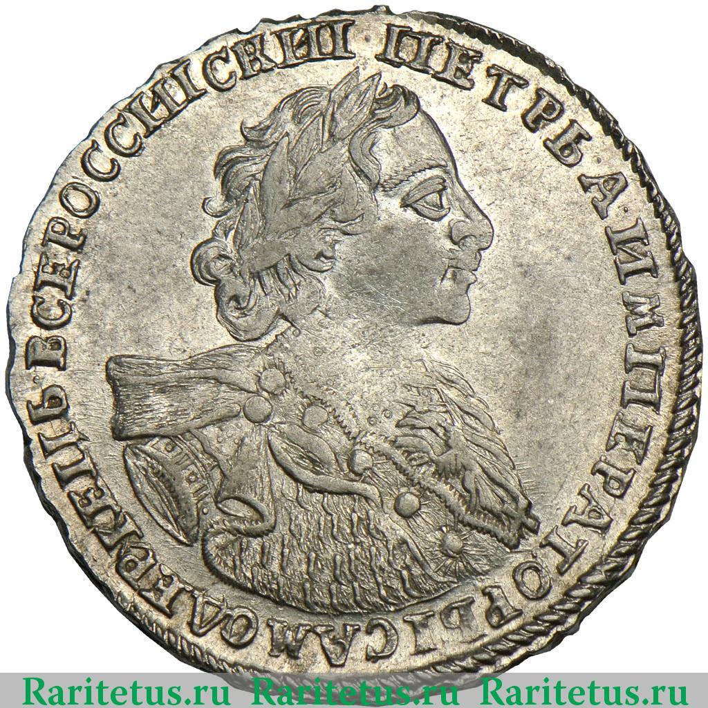 Аверс монеты полтина 1723 года
