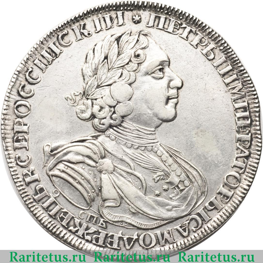 Монета новая цена рубль 1724 стоимость клады сокровища