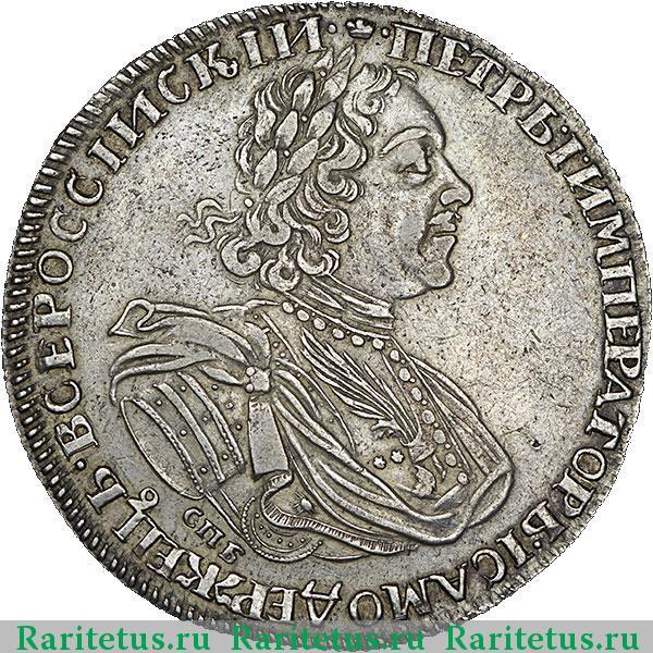 Серебряный рубль 1725 года стоимость ювелирные украшения антиквариат