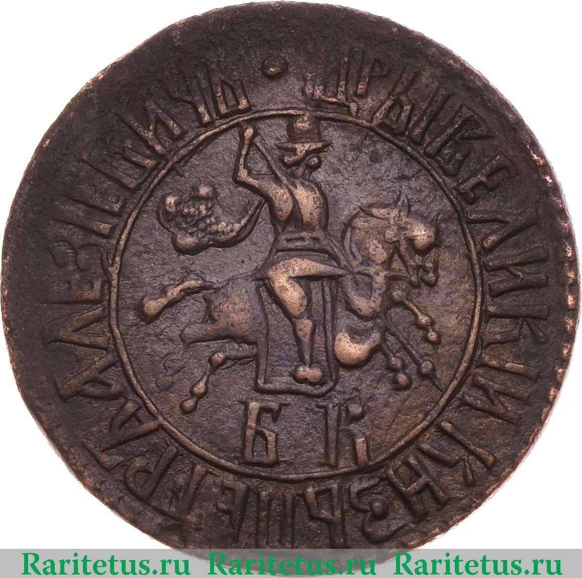 Копейка 1707 года цена монеты 50 годов ссср