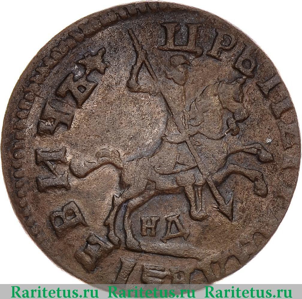 Копейка 1714 года нд разновидности оценка монет россии