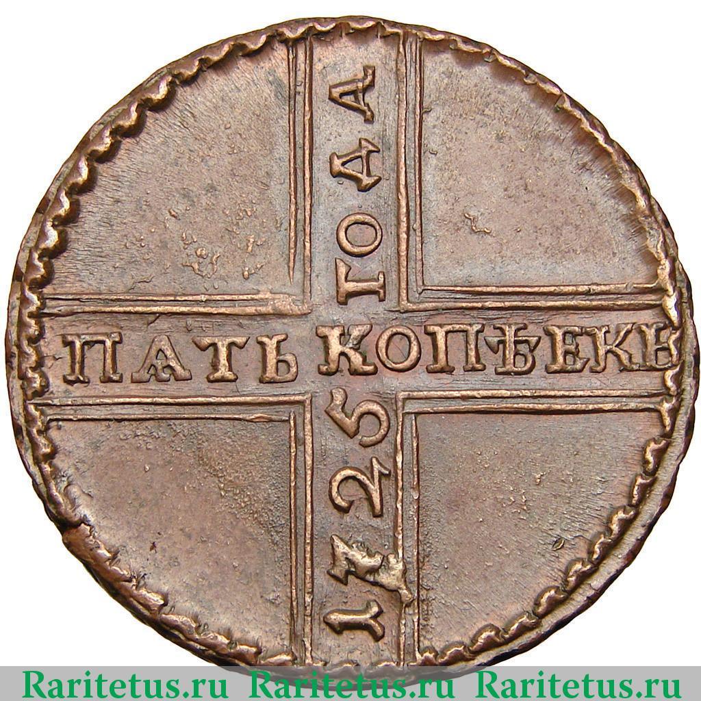Реверс монеты 5 копеек 1725 года МД дата снизу вверх
