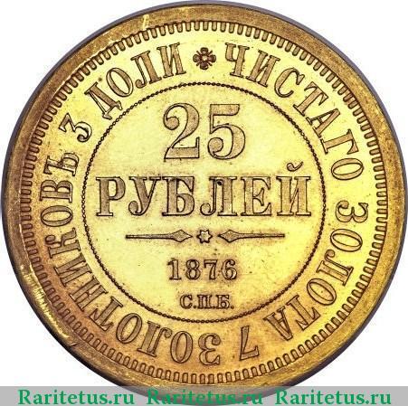 25 рублей 1876 года описание скупка антиквариата в рыбинске