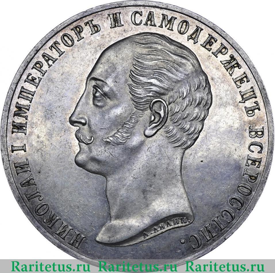Рубль 1859 спб иконка коробка