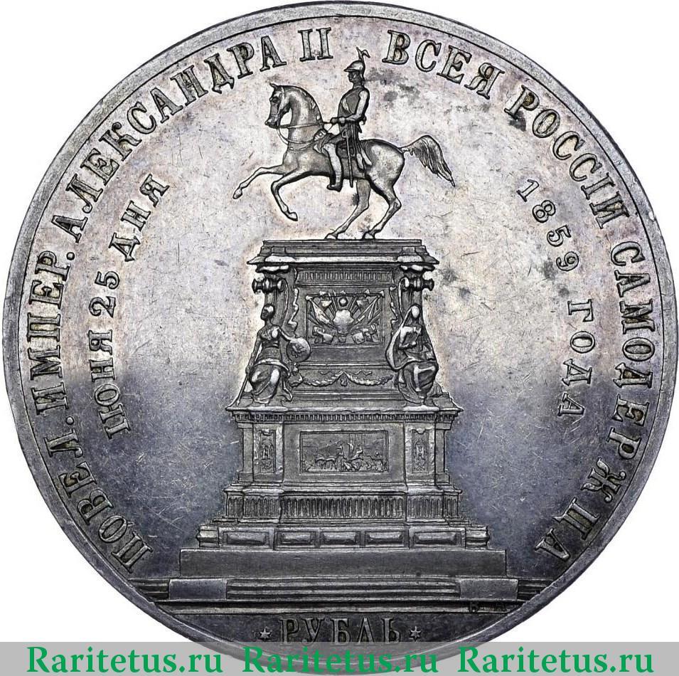 Серебряный рубль 1859 года стоимость как заправить зажигалку дюпон