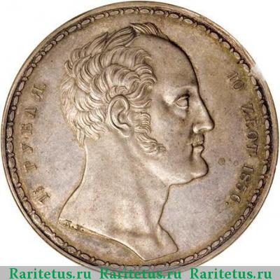 1 1/2 рубля - 10 злотых 1836 года  П.У.